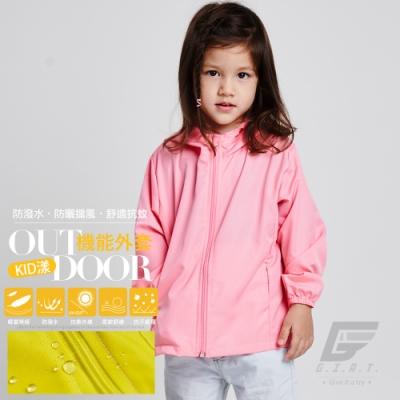 GIAT 台灣製兒童防潑水抗UV連帽外套-淺珍珠紅