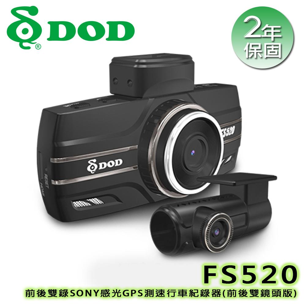 DOD FS520 前後雙錄SONY感光GPS測速行車記錄器(前後雙鏡頭版)