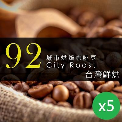 【咖啡工廠】92城市烘焙_台灣在地烘焙咖啡豆(450gX5包)