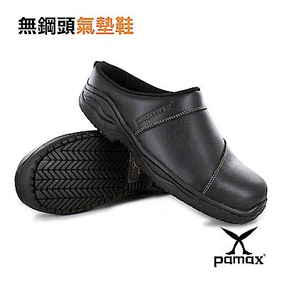 PAMAX帕瑪斯止滑鞋【超彈力氣墊、防滑鞋】抗滑工作鞋、男女