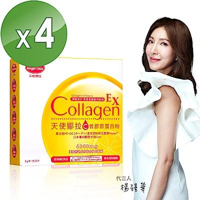 Angel LaLa天使娜拉_EX C皙榖胱甘太膠原粉 日本專利蛋白聚醣 楊謹華代言(15包/盒x4盒)