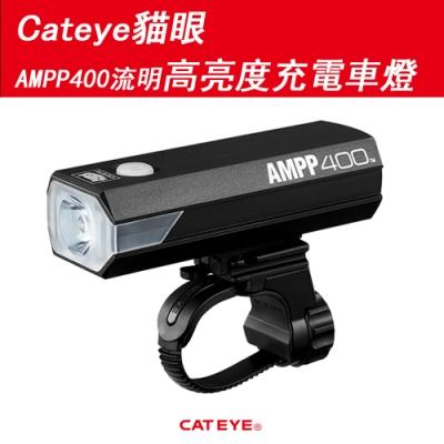 Cateye貓眼AMPP400流明高亮度充電車燈 HL-EL084RC