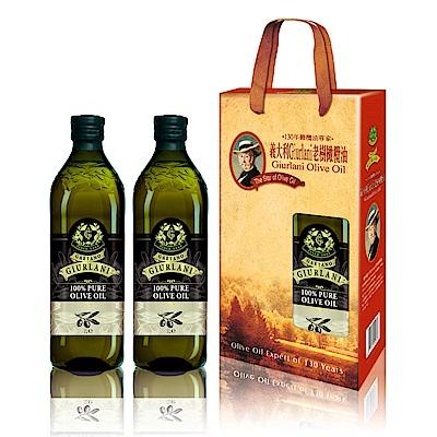 義大利Giurlani 純橄欖油禮盒組(1000mlx2瓶)