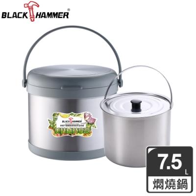 BLACK HAMMER鮮饗316不銹鋼雙層悶燒提鍋7500ml