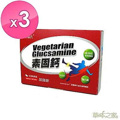 草本之家-素食專用-素固鈣葡萄糖胺加強版100粒X3盒