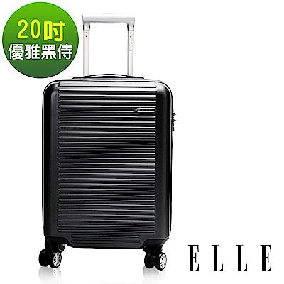 ELLE 裸鑽刻紋系列-20吋經典橫條紋ABS霧面防刮行李箱-優雅黑侍EL31168