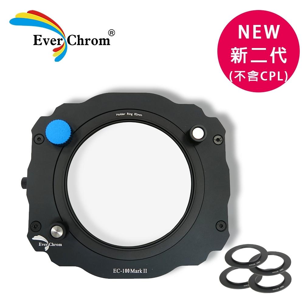 EverChrom彩宣 新二代方形濾鏡磁吸支架EC100 Mark II(不含偏光鏡)
