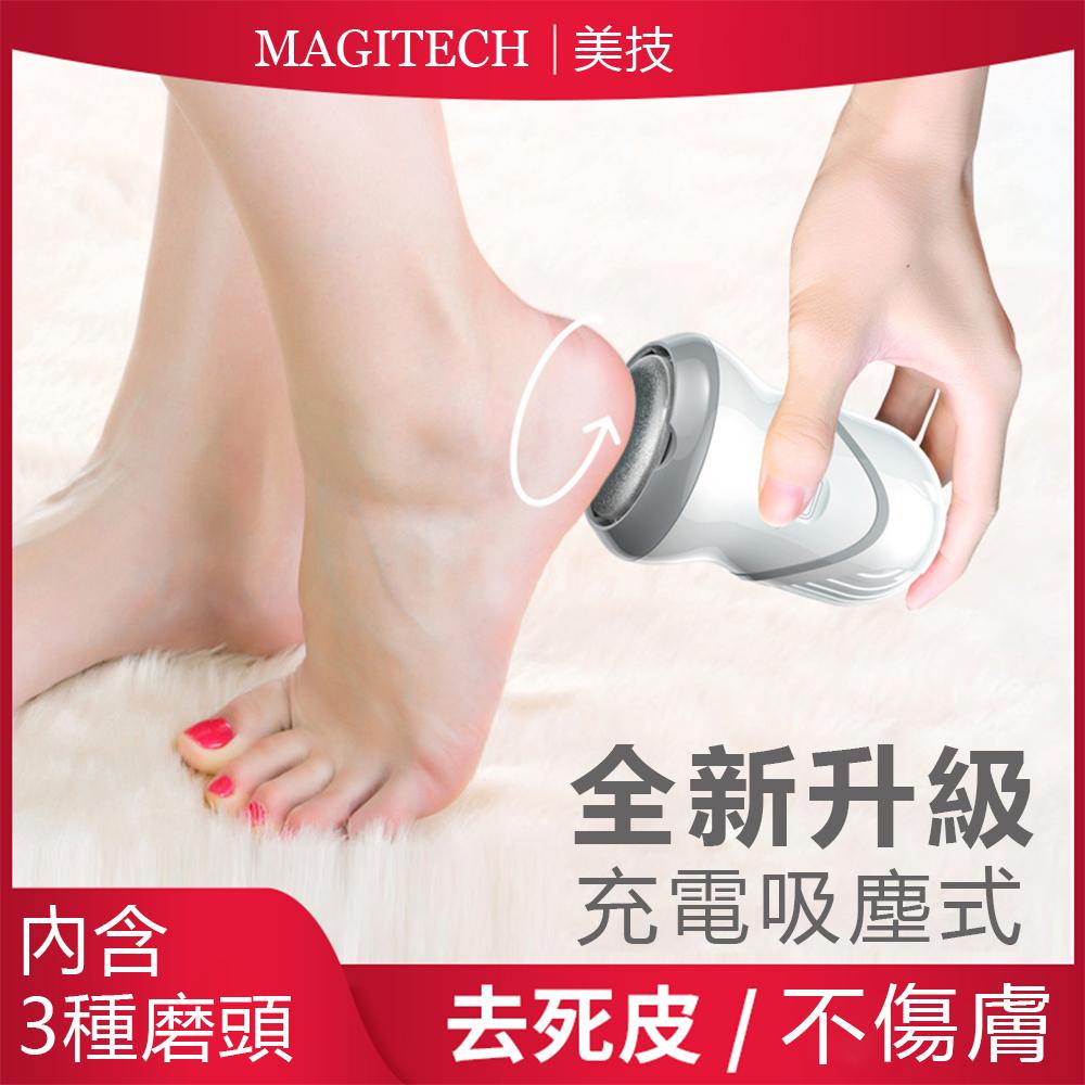 MAGITECH 美技 電動磨腳器 美足儀 真空自動吸塵 USB充電 美足清潔去硬皮去角質 修足機