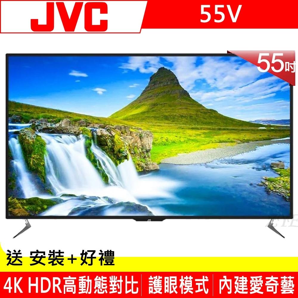 JVC 55吋 4K HDR 智慧連網護眼液晶顯示器+視訊盒 55V