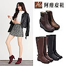 A.S.O 人氣魅力靴款系列(四款任選)