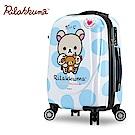 Rilakkuma拉拉熊 夢幻樂園 20吋超輕量鏡面行李箱(藍)