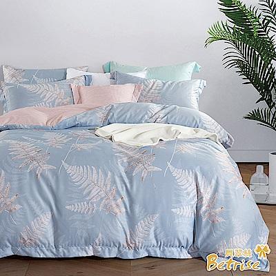 Betrise待秋-藍  特大 3M專利天絲吸濕排汗八件式鋪棉兩用被床罩組