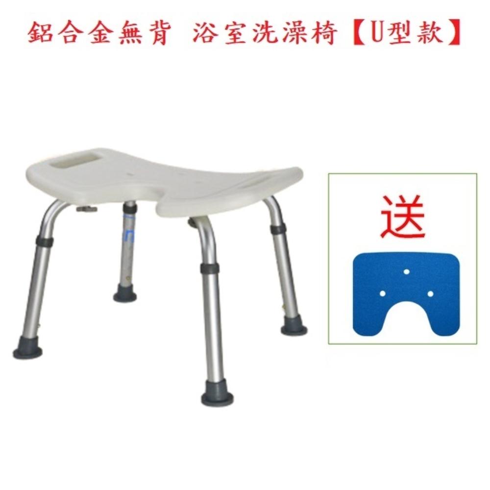 樂購 鋁合金無背 浴室洗澡椅(U型款)