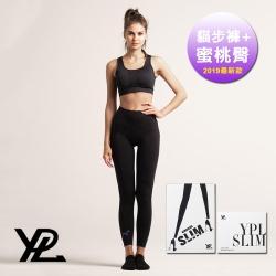 澳洲 YPL 三代微膠囊光速塑身褲貓步款&心機蜜桃臀短褲(超值兩件組)