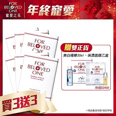 寵愛之名 亮白淨化生物纖維面膜 3片/盒(買三送三再送美白精華30ml)