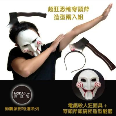 摩達客 萬聖聖誕派對 恐怖穿頭斧頭+面具兩入組(穿頭斧頭髮箍+電鋸殺人狂面具)