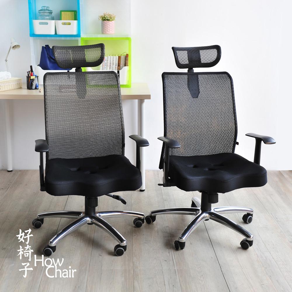 【How Chair 好椅子】機能紓壓頭枕扶手人體工學椅 (2色任選)