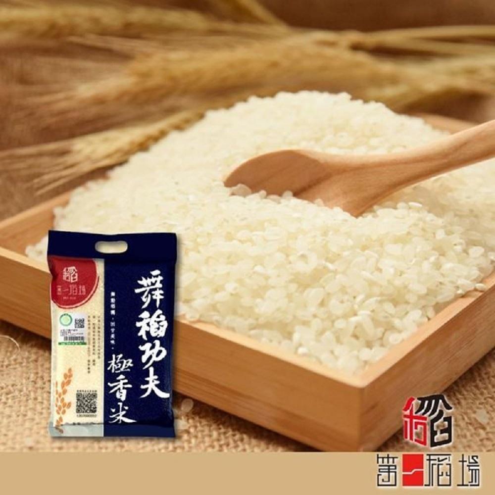 第一稻場‧舞稻功夫-極香米(1.8kg/包,共兩包)