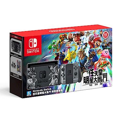 (預購) 任天堂 Nintendo Switch主機 任天堂明星大亂鬥 特別版組合