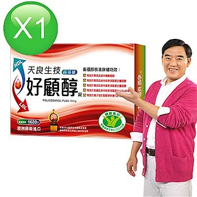 天良生技好顧醇錠(15粒x1盒)