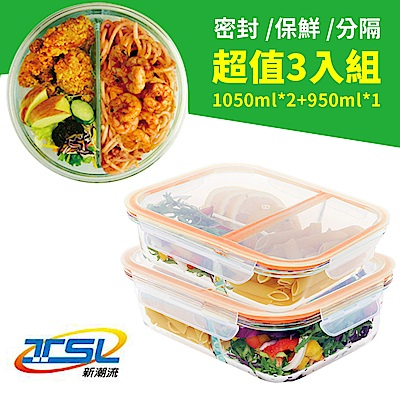TSL 新潮流 分隔式耐熱玻璃保鮮盒3入組(1050ml*2+950ml*1)