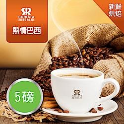 【RORISTA】熱情巴西_單品咖啡豆-新鮮烘焙(5磅)