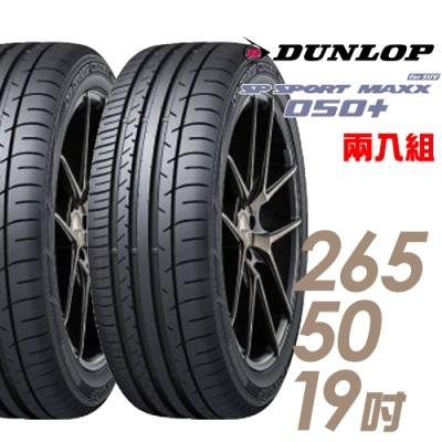 【登祿普】SP SPORT MAXX 050+ 高性能輪胎_二入組_265/50/19