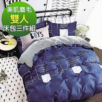 Ania Casa 星月傳說風 雙人三件式 柔絲絨美肌磨毛 台灣製 雙人床包枕套三件組