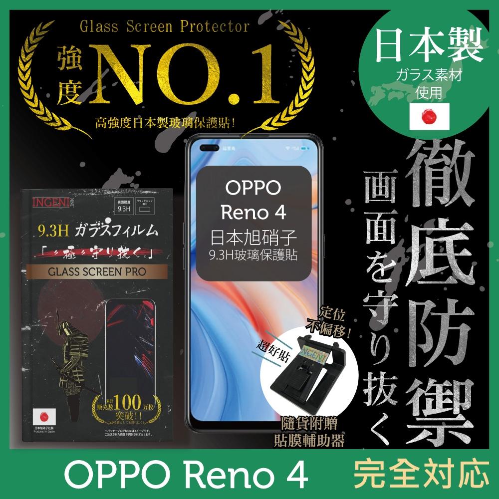 【INGENI徹底防禦】OPPO Reno4 5G 非滿版 保護貼 日規旭硝子玻璃保護貼
