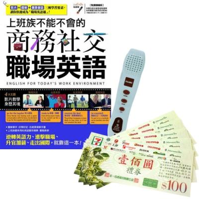 《上班族不能不會的商務社交職場英語》+ 智慧點讀筆(16G)+ 7-11禮券500元