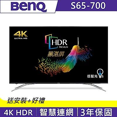 BenQ 65吋 4K HDR護眼連網大型液晶顯示器+視訊盒 S65-700
