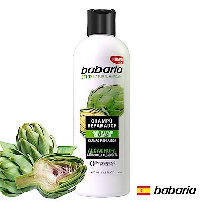 西班牙babaria朝鮮薊潔淨修護洗髮露400ml