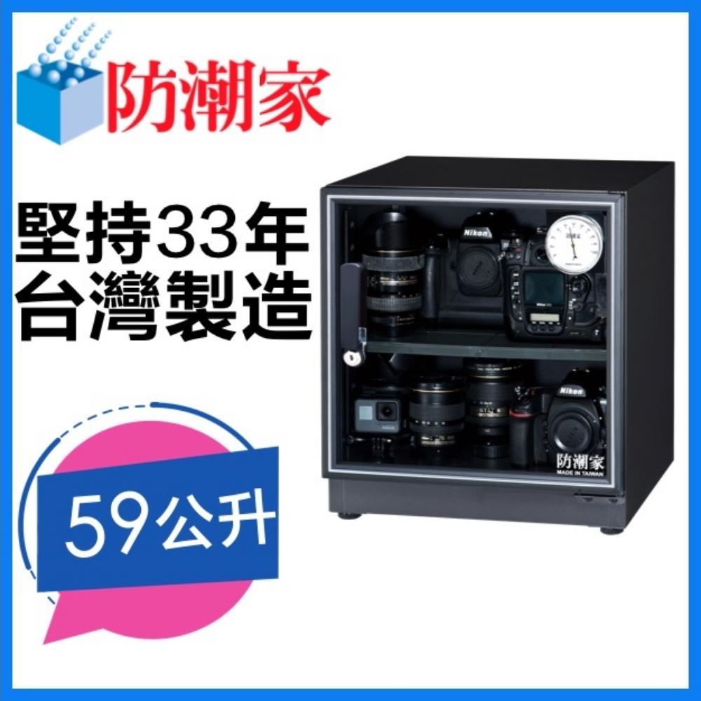 防潮家 59公升電子防潮箱D-60C