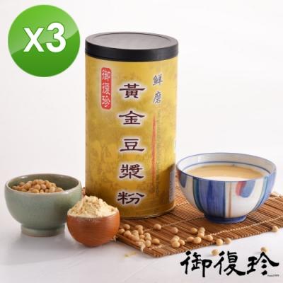 御復珍 鮮磨黃金豆漿粉3罐組 (無糖 450g/罐)