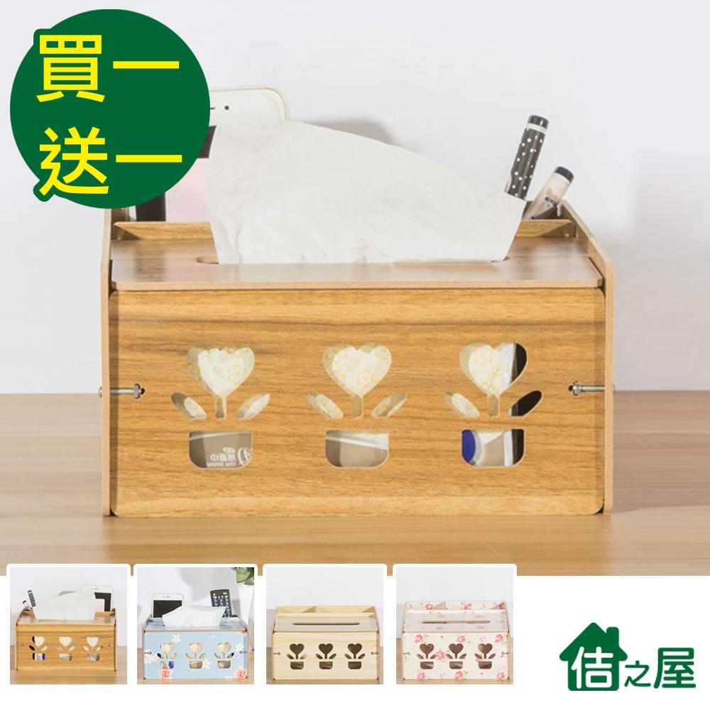 [買一送一]佶之屋 木質DIY多功能面紙收納盒 共2入