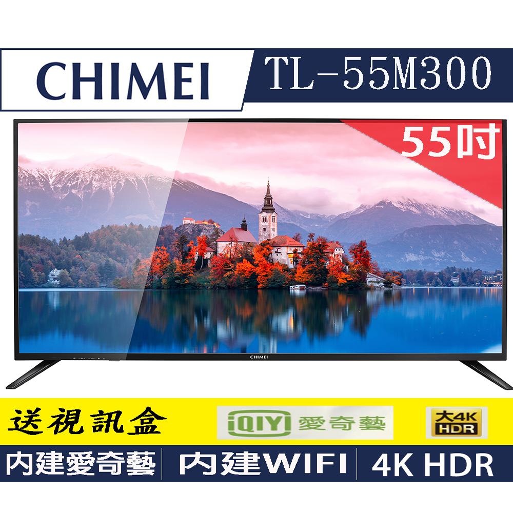 奇美CHIMEI 55吋4K HDR連網液晶顯示器 TL-55M300