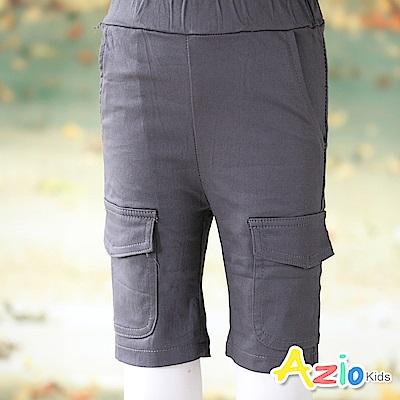 Azio Kids 素面彈性純色大口袋造型五分卡其短褲(深灰)