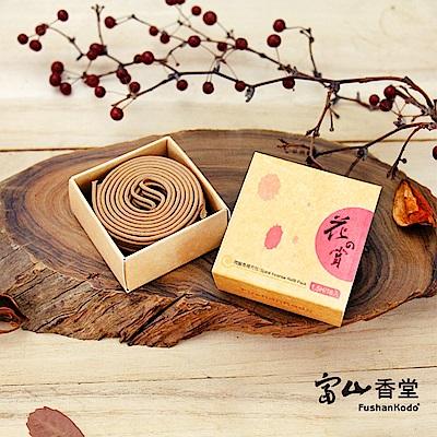 富山香堂 買1贈1 花之賞 1.5H 盤香補充包 飄香好人緣