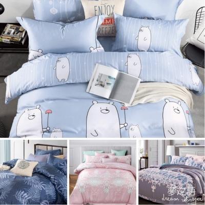夢之語 頂級天絲床包枕套三件組 被套(多款任選)雙人