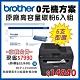 0元機方案★Brother DCP-L2540DW 雷射複合機+TN-2380x6高容量碳粉匣 product thumbnail 1