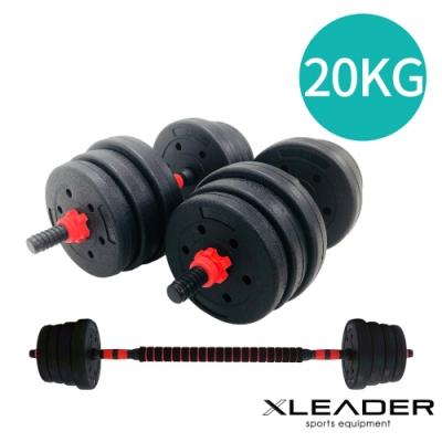 Leader X 健身訓練 組合式環保包膠槓啞鈴套組 附護手套 20KG