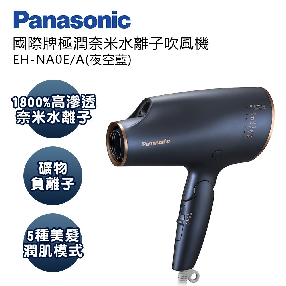 [2020新品] Panasonic國際牌 極潤奈米水離子吹風機(夜空藍) EH-NA0E-A