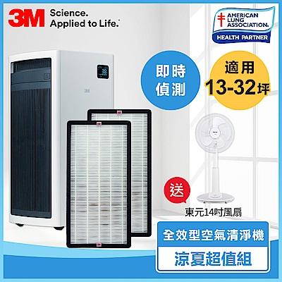 3M 淨呼吸全效型空氣清淨機 FA-S500 送 東元14吋風扇 涼夏超值組