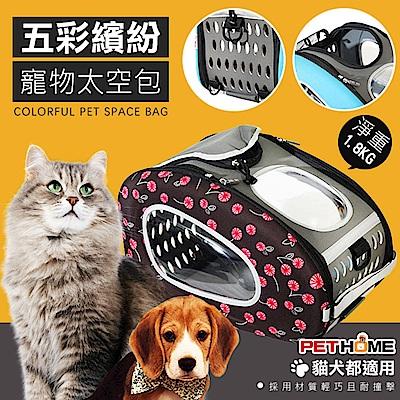 【 PET HOME 寵物當家 】- 五彩繽紛 透氣 寵物 外出 太空包 - 花朵