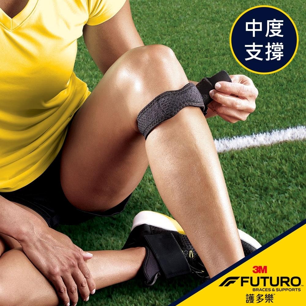 3M 護多樂/可調式髕骨加壓帶(2入) 09189/運動護具《送 攜帶型小方巾》