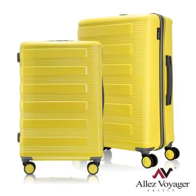奧莉薇閣 20+24吋兩件組行李箱 PC硬殼旅行箱 幻彩鋼琴(檸檬黃)