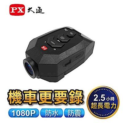 真黃金眼PX大通B51炫風錄行車記錄器機車專用