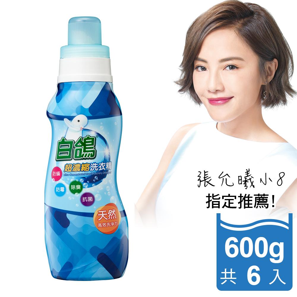 白鴿 超濃縮洗衣精 600gX6瓶