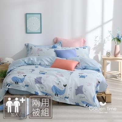 GOLDEN-TIME-海洋奇緣-200織紗萊賽爾纖維天絲-兩用被床包組(加大)