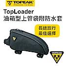 TOPEAK TopLoader油箱型上管袋 0.75L
